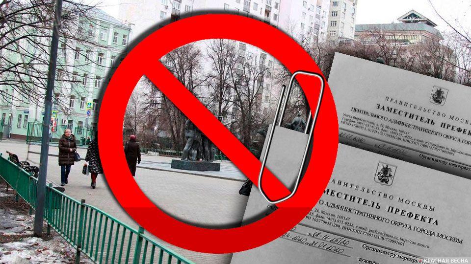 20200129_19-11-Чиновники против семьи- активистам не дают проводить пикеты в Москве-pic1