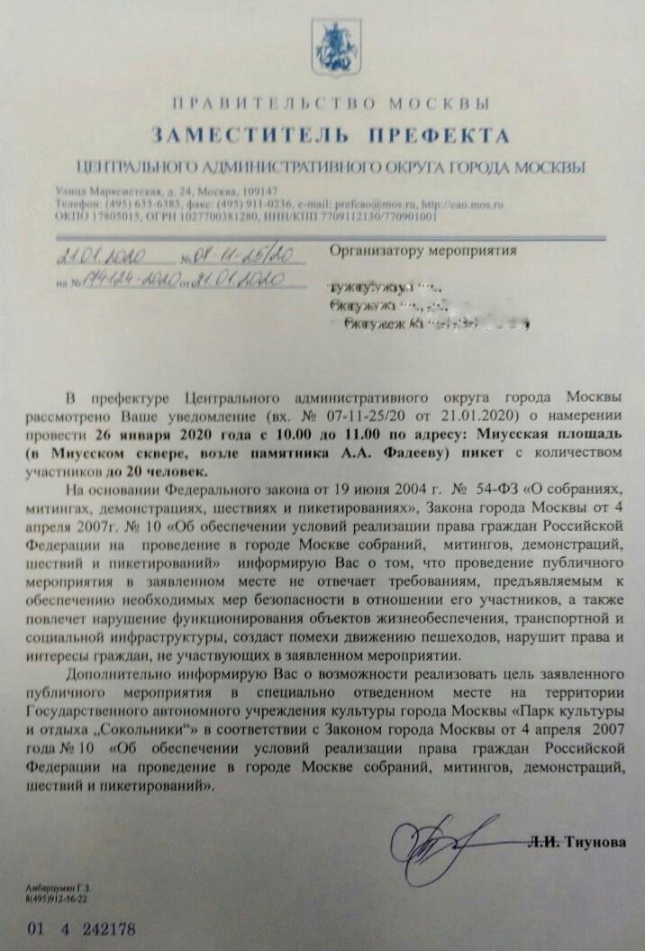 20200129_19-11-Чиновники против семьи- активистам не дают проводить пикеты в Москве-pic3
