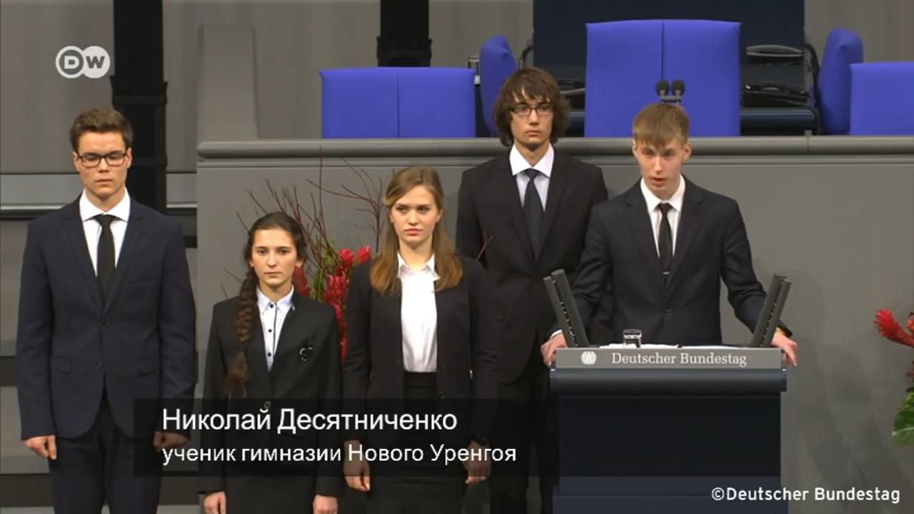 Выступление российских и немецких школьников в бундестаге - полная версия.mp4_snapshot_00.06_[2020.02.02_00.31.24]