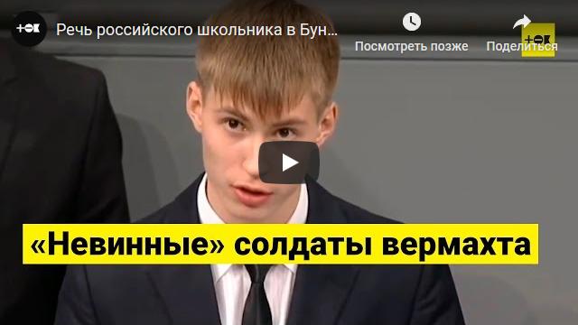 Речь российского школьника в Бундестаге