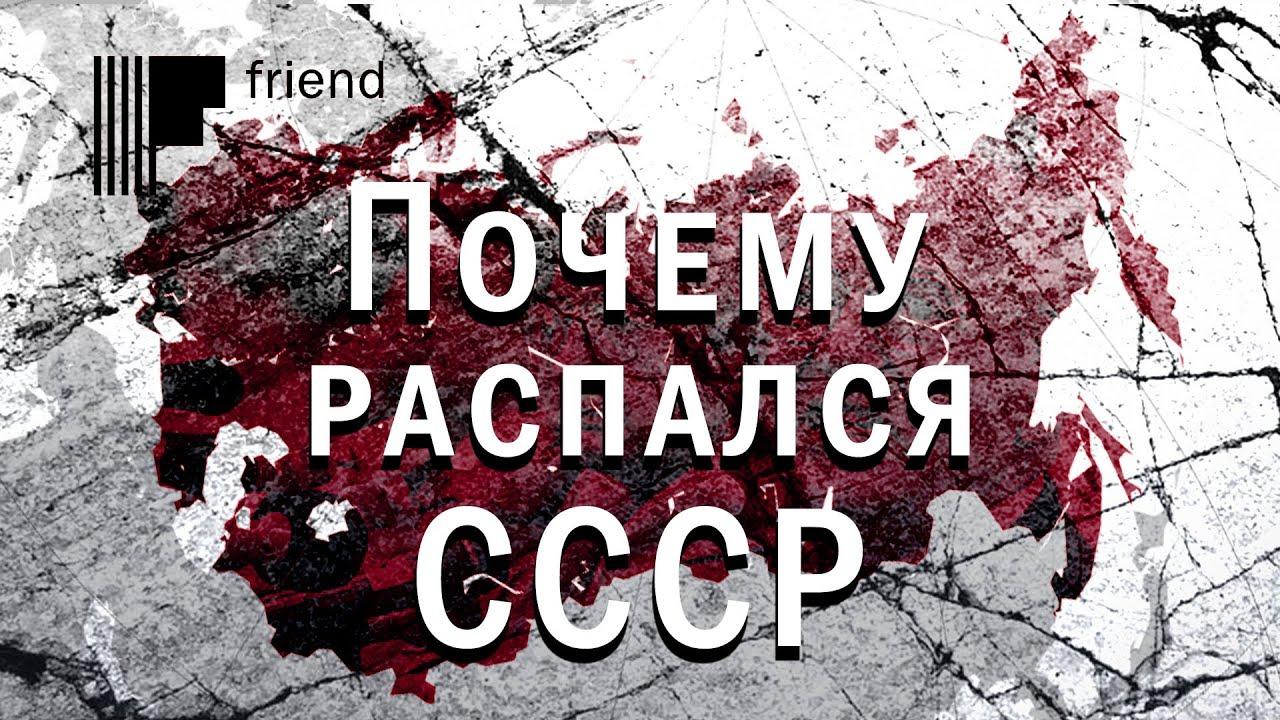 20200128_07-00-Почему распался Советский Союз Есть одна настоящая причина-pic1