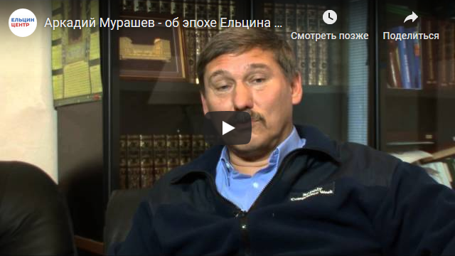 20110905-p01-Аркадий Мурашев - об эпохе Ельцина 01 (13)-scr1