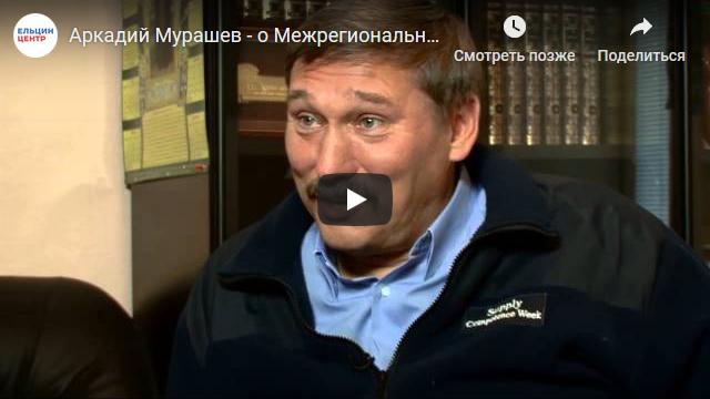 20110905-p04-ркадий Мурашев - о Межрегиональной депутатской группе - 04 (13)-scr1