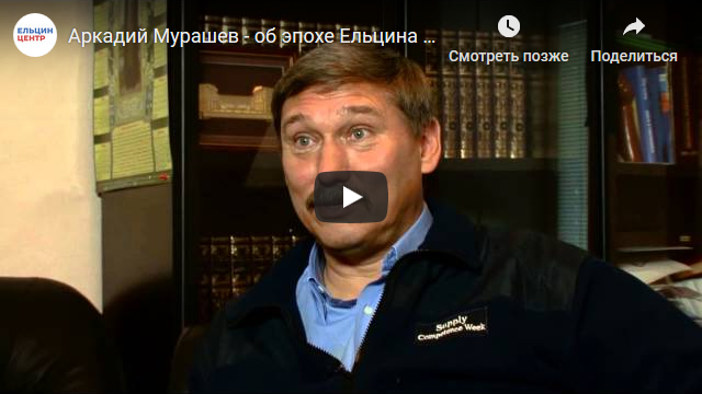 20110905-p10-Аркадий Мурашев - об эпохе Ельцина - 10 (13)-scr1