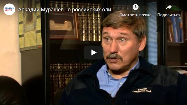 20110905-p12-Аркадий Мурашев - о российских олигархах в эпоху Ельцина -12 (13)-scr1