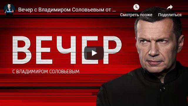 21-Вечер с Владимиром Соловьевым от 04.02.2020-scr1