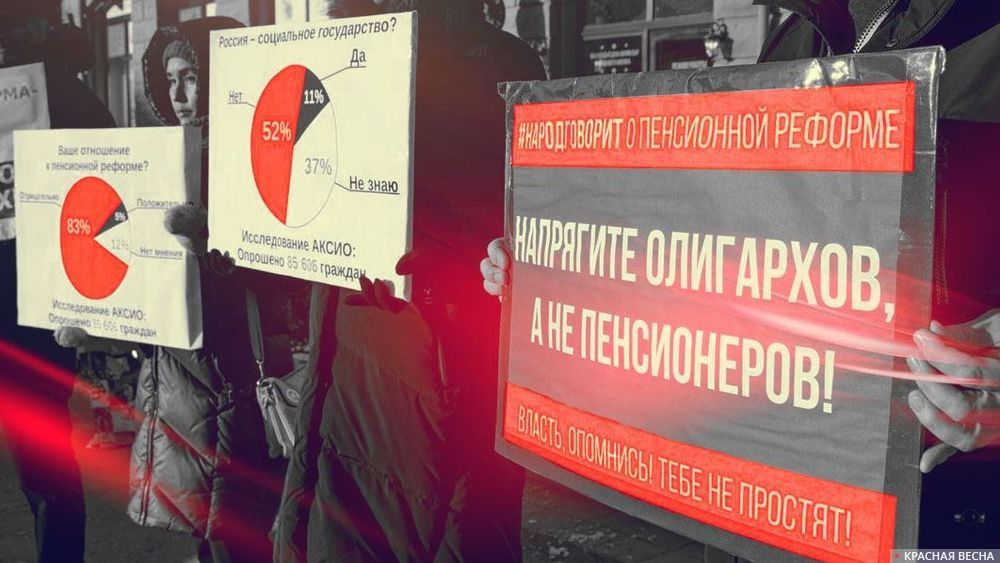 20200204_03-35-«Мишустин не Медведев Пусть докажет!» — Урал за отмену пенсионной реформы-pic1