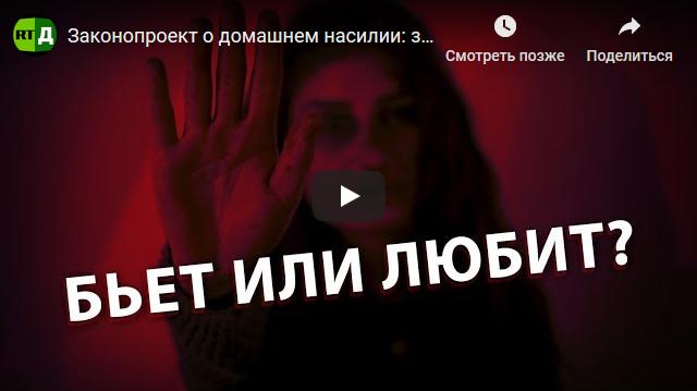 20200213_16-17-«Семья — последнее место свободы»- почему законопроект о профилактике семейно-бытового насилия одобряют не все-scr1