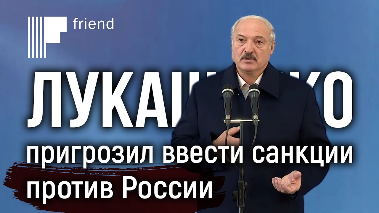 20200218_11-54-Лукашенко пригрозил ввести санкции против России и потребовал контрибуцию за «советскую катастрофу»-pic1