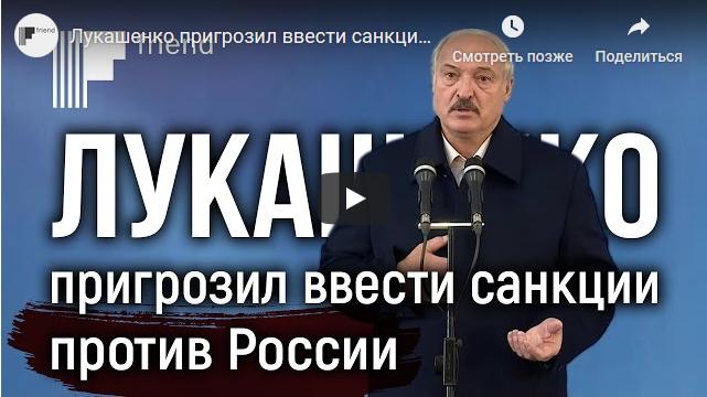 20200218_11-54-Лукашенко пригрозил ввести санкции против России и потребовал контрибуцию за «советскую катастрофу»-scr1