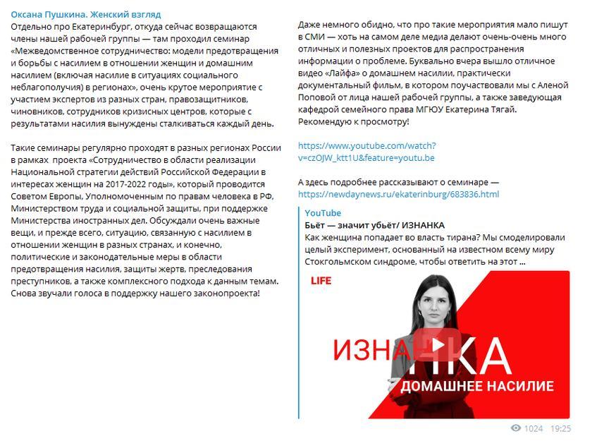 20200221-Страсти по СБН- Пушкина не унимается, сенаторы хотят протащить антисемейные нормы под видом «дебоширства»-pic3
