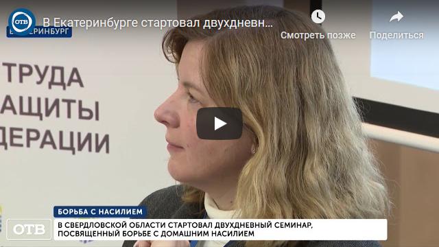 20200218-В Екатеринбурге стартовал двухдневный семинар по борьбе с домашним насилием-scr1
