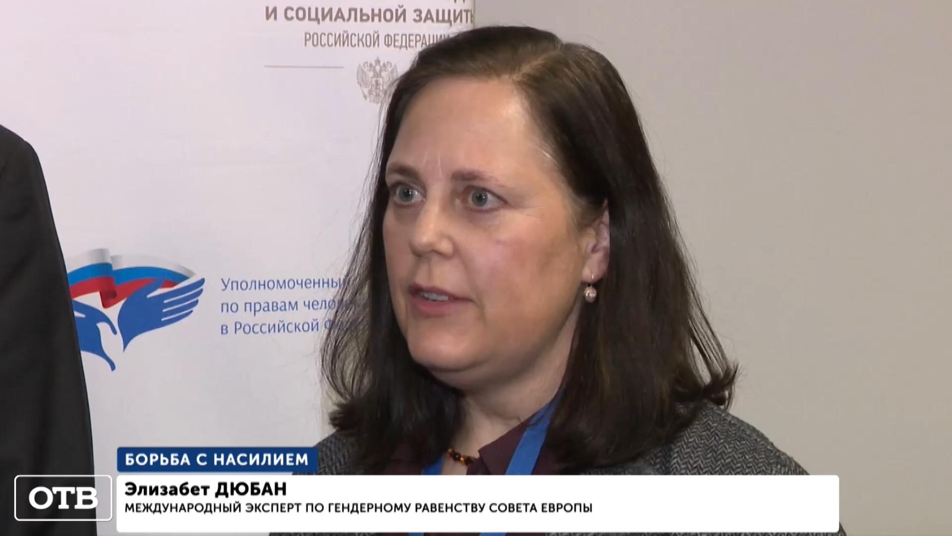 20200218_20-02-В Екатеринбурге стартовал двухдневный семинар по борьбе с домашним насилием-pic05