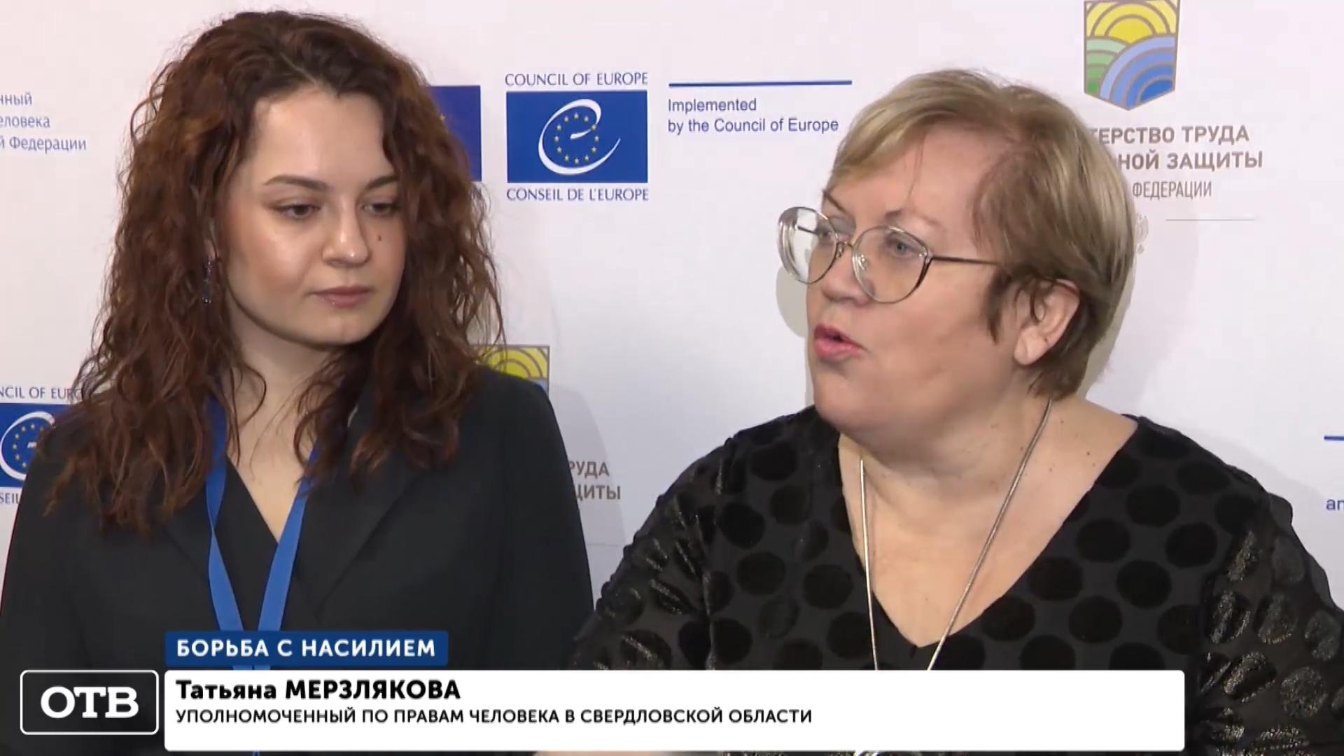 20200218_20-02-В Екатеринбурге стартовал двухдневный семинар по борьбе с домашним насилием-pic06