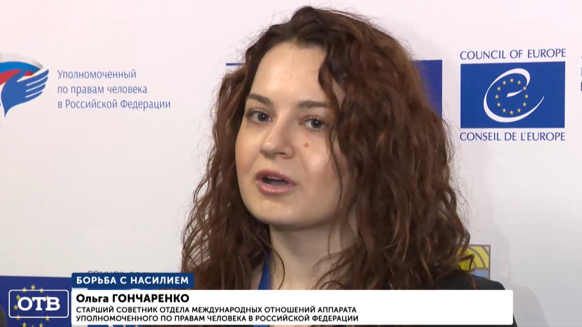 20200218_20-02-В Екатеринбурге стартовал двухдневный семинар по борьбе с домашним насилием-pic07