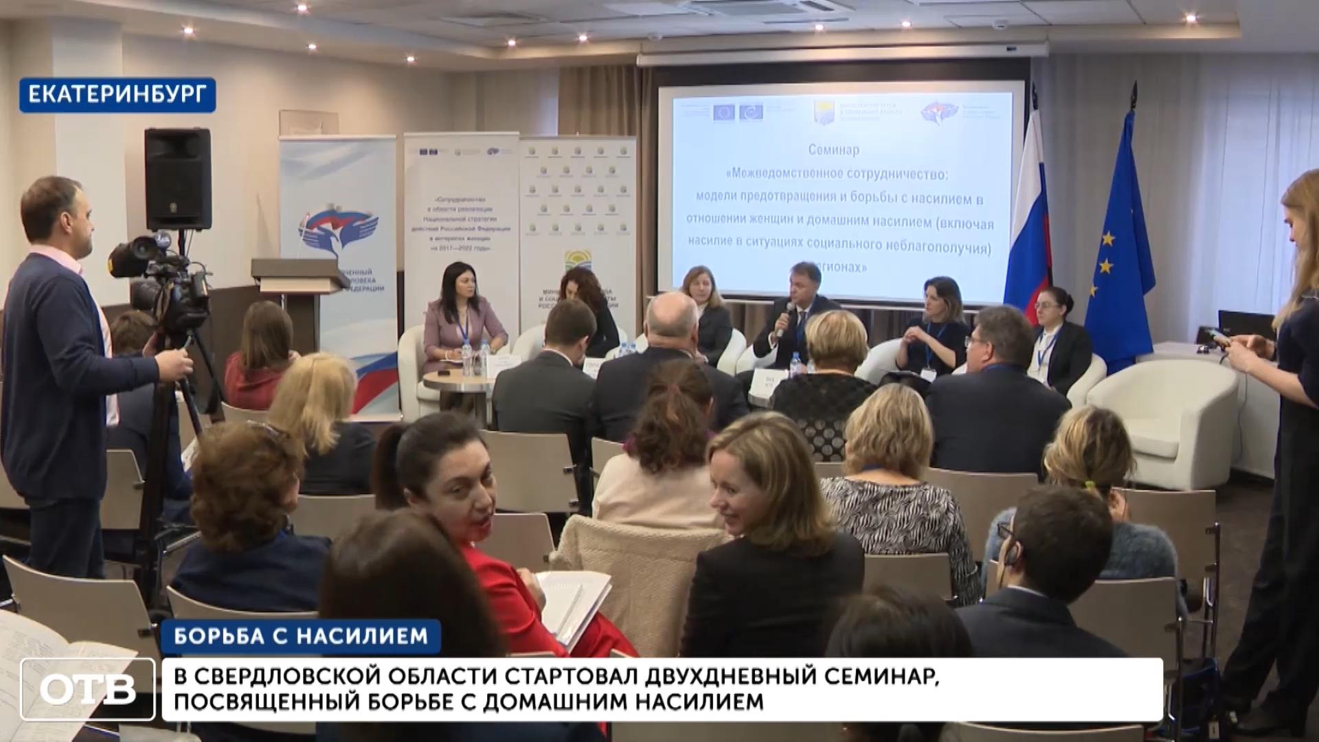20200218_20-02-В Екатеринбурге стартовал двухдневный семинар по борьбе с домашним насилием-pic10