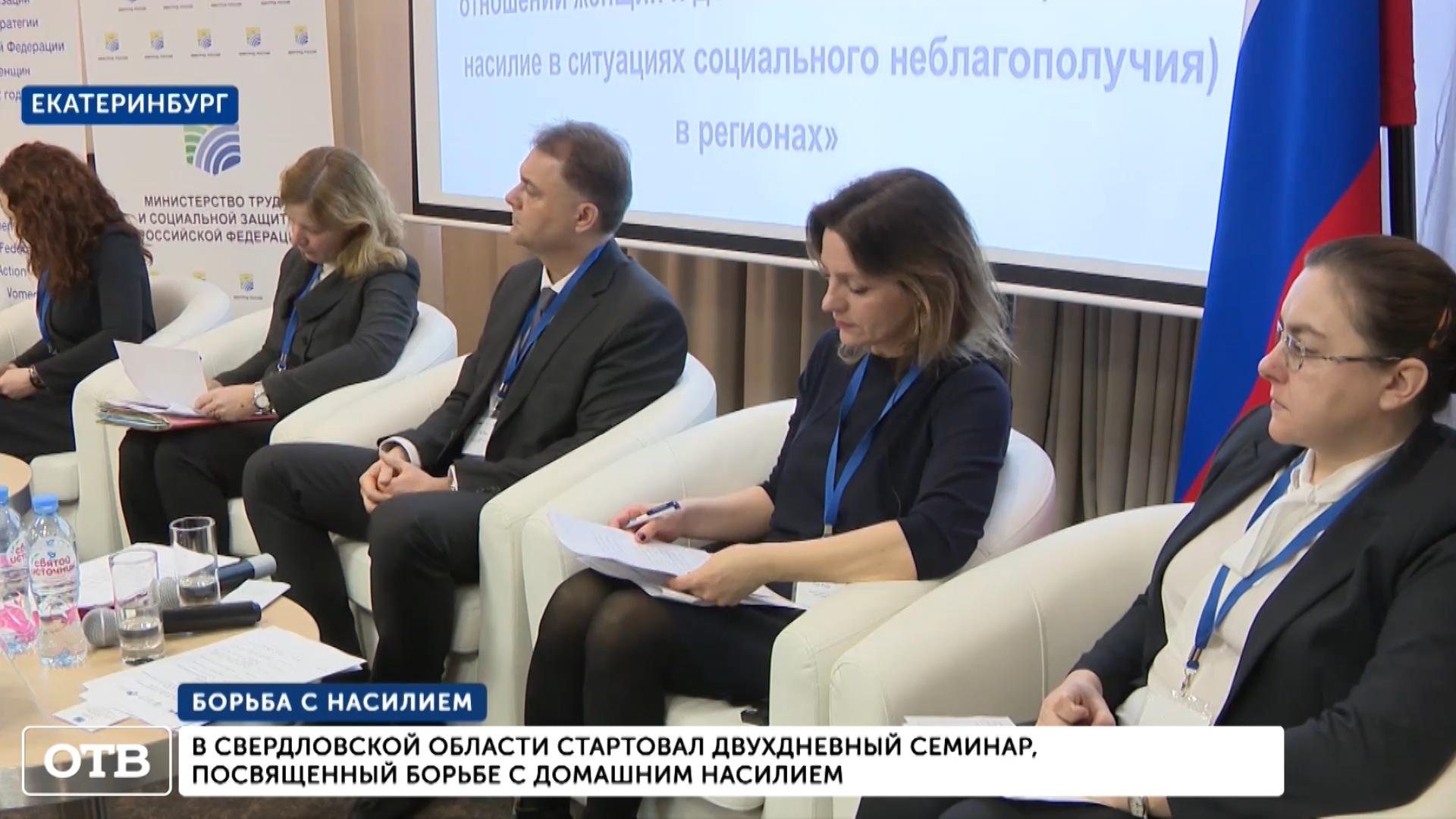20200218_20-02-В Екатеринбурге стартовал двухдневный семинар по борьбе с домашним насилием-pic11