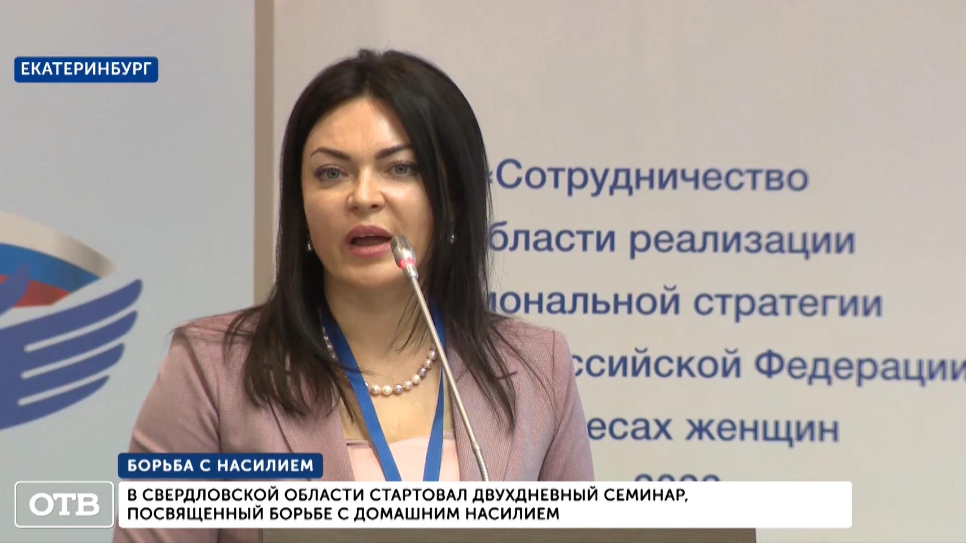 20200218_20-02-В Екатеринбурге стартовал двухдневный семинар по борьбе с домашним насилием-pic12