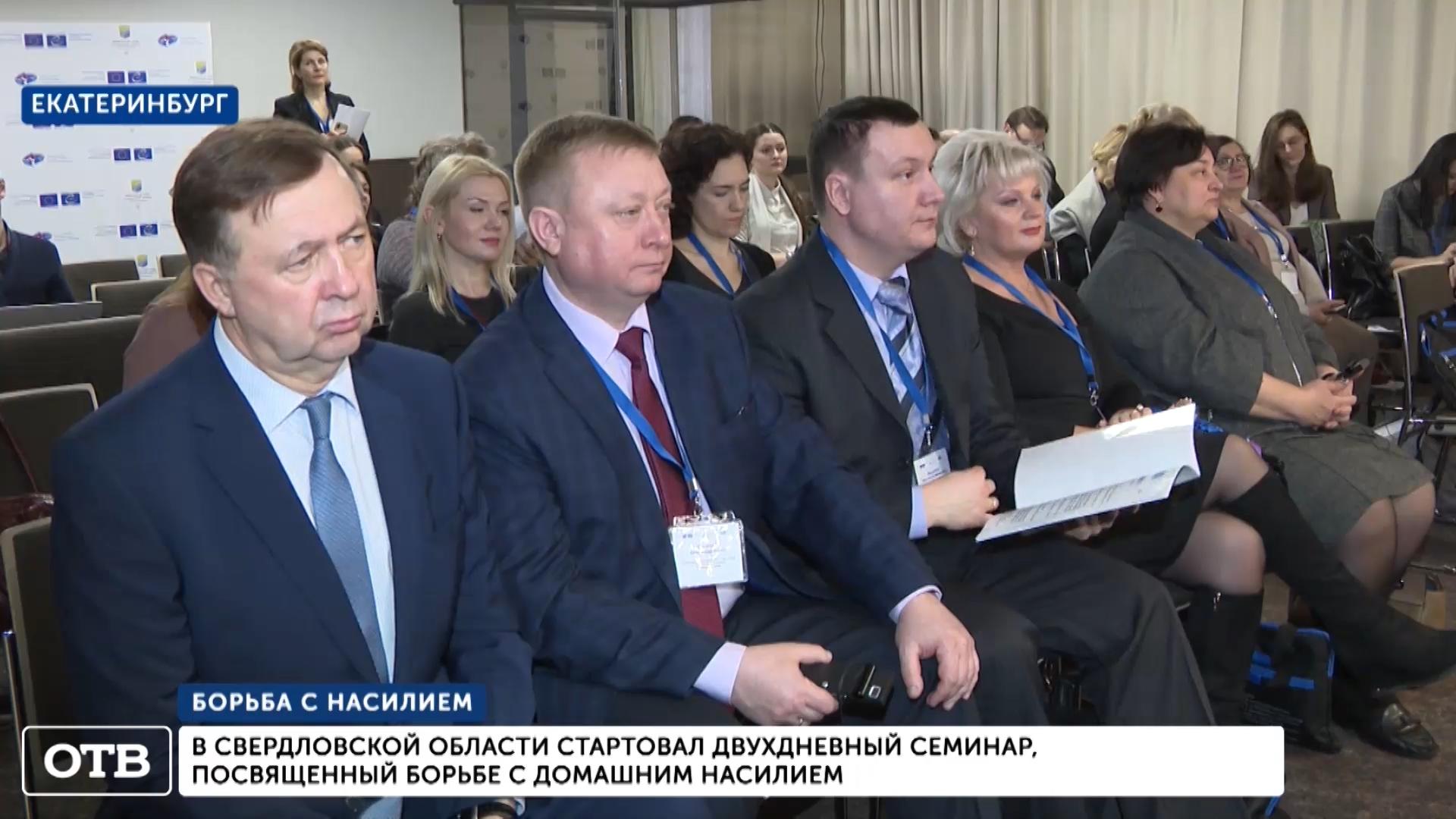 20200218_20-02-В Екатеринбурге стартовал двухдневный семинар по борьбе с домашним насилием-pic13