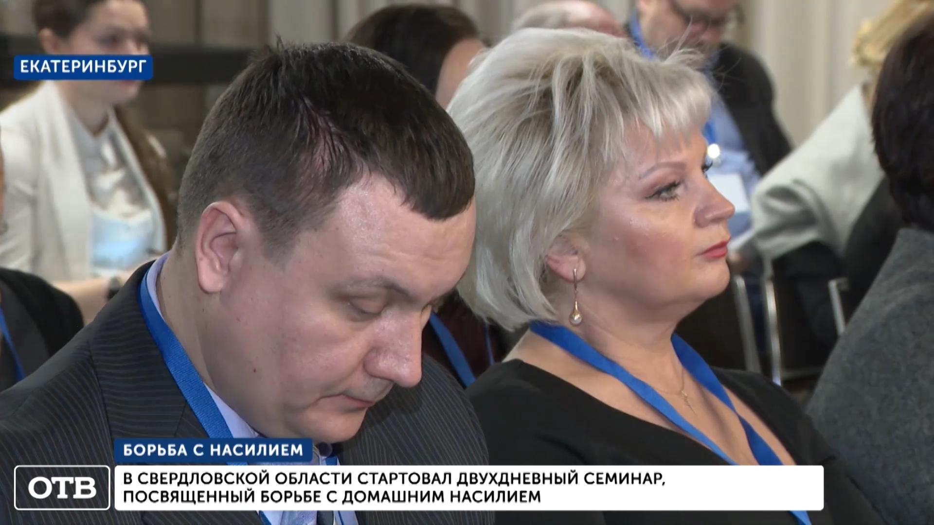 20200218_20-02-В Екатеринбурге стартовал двухдневный семинар по борьбе с домашним насилием-pic14