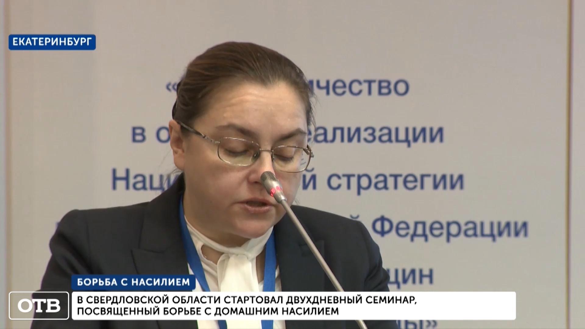 20200218_20-02-В Екатеринбурге стартовал двухдневный семинар по борьбе с домашним насилием-pic15
