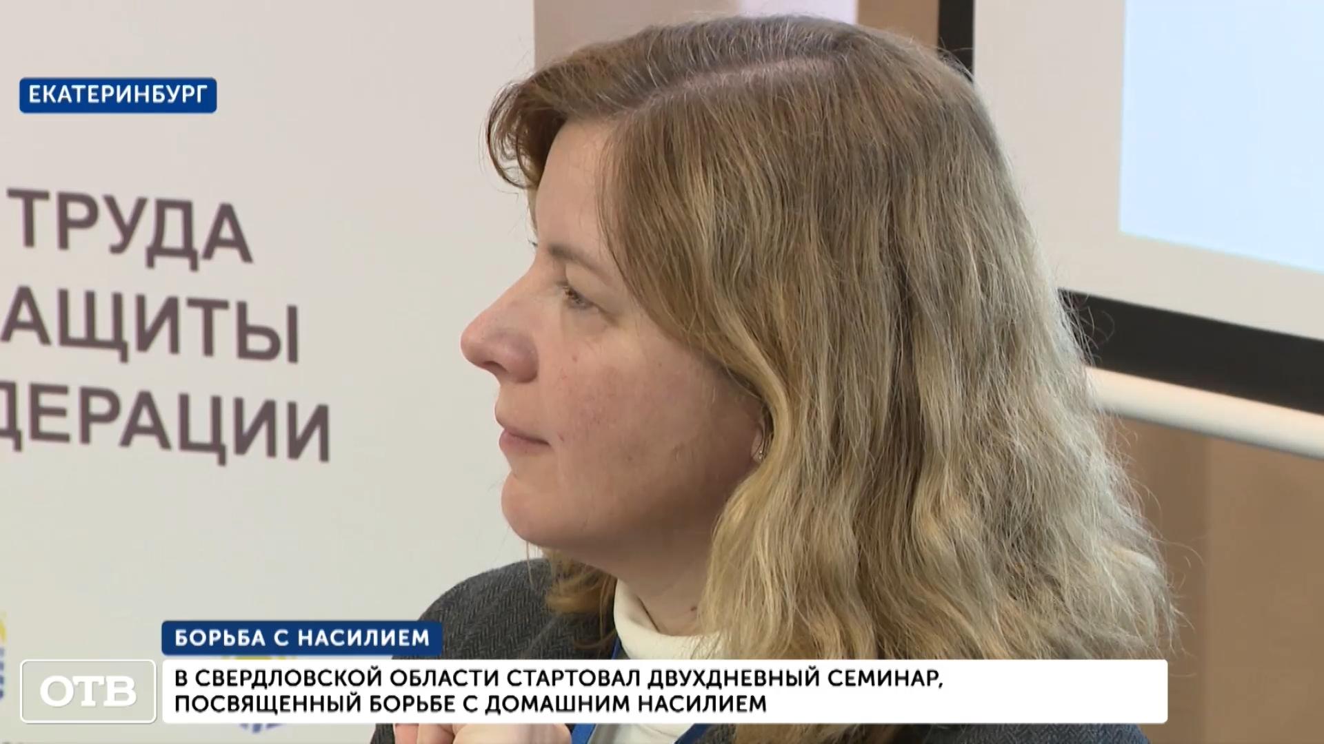 20200218_20-02-В Екатеринбурге стартовал двухдневный семинар по борьбе с домашним насилием-pic16