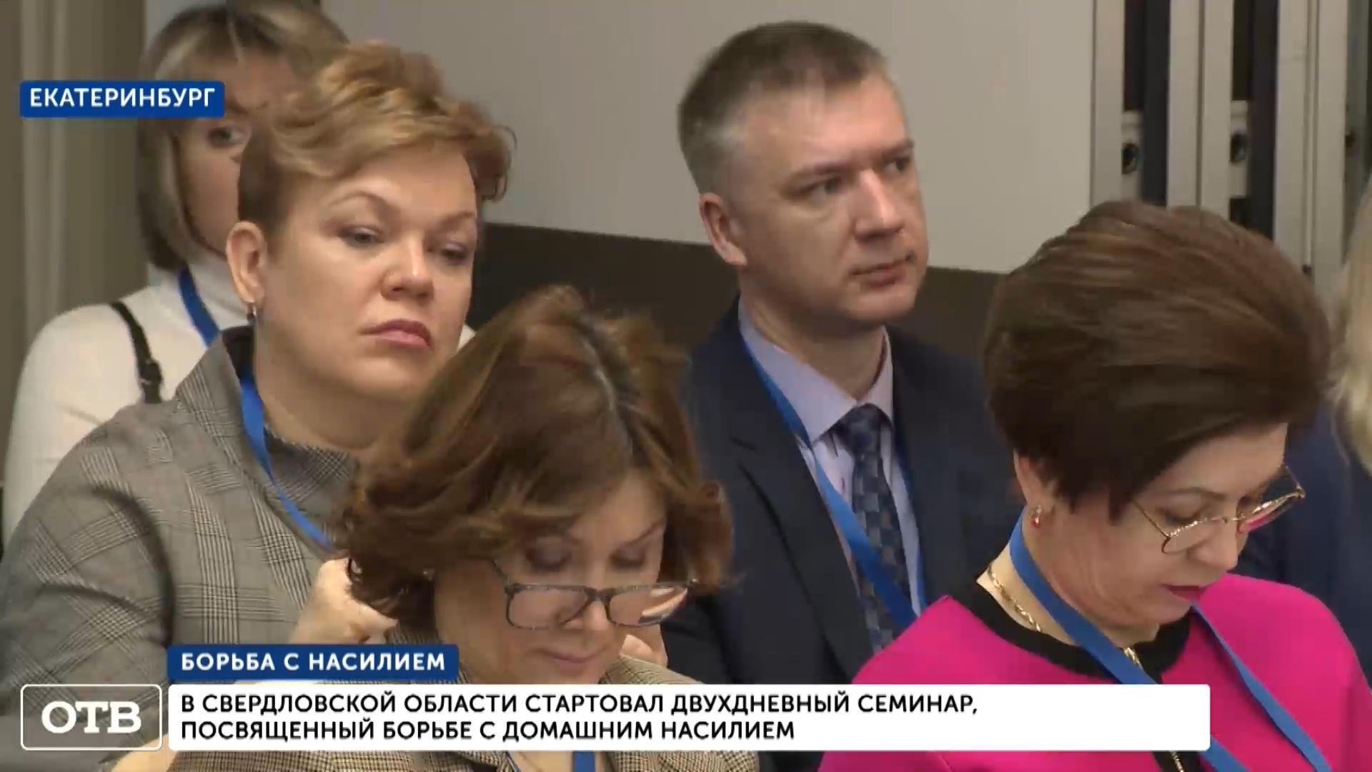 20200218_20-02-В Екатеринбурге стартовал двухдневный семинар по борьбе с домашним насилием-pic17