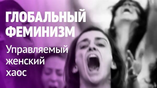 20200225_09-09-Глобальное нашествие феминисток или Управляемый женский хаос-pic1