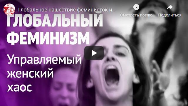 20200225_09-09-Глобальное нашествие феминисток или Управляемый женский хаос-scr1