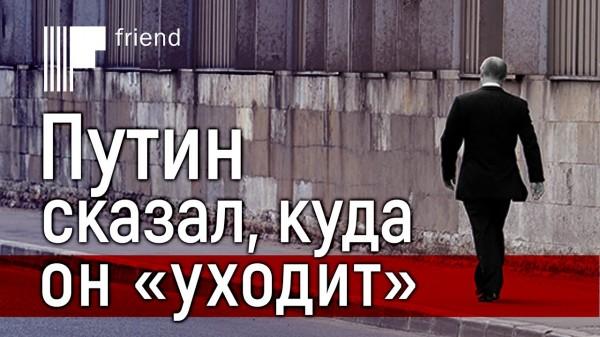 20200229_09-00-Путин сказал, куда он «уходит»-pic1