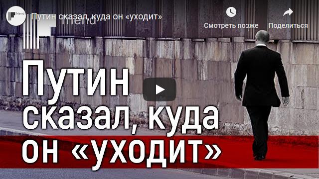 20200229_09-00-Путин сказал, куда он «уходит»-scr1