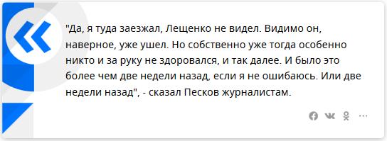 20200327_13-32-Песков заявил, что не видел Лещенко на дне рождения Аллы Крутой-pic2