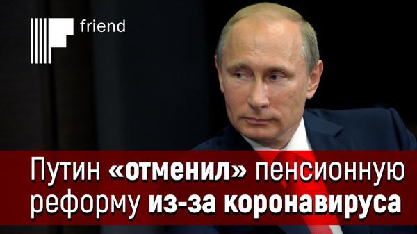 20200401-Путин экономически «отменил» пенсионную реформу. Незамеченная революция-pic1