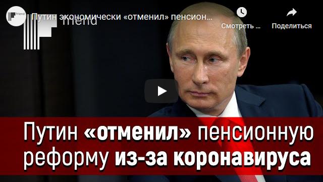 20200401-Путин экономически «отменил» пенсионную реформу. Незамеченная революция-scr1