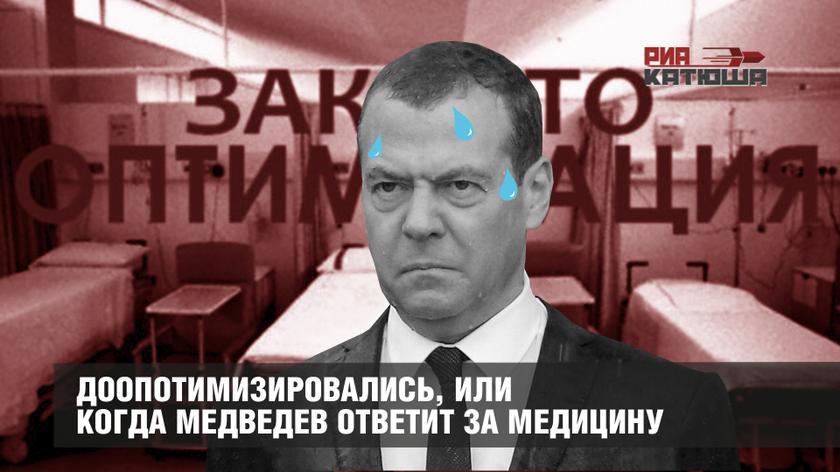 20200324-Доопотимизировались, или Когда Медведев ответит за медицину-pic1