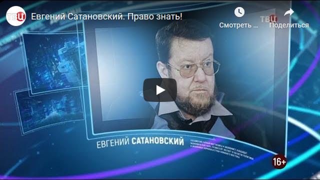 02-20200411-Евгений Сатановский. Право знать!-scr1