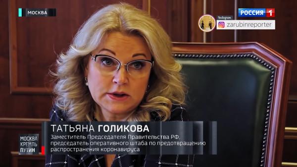 20200412-Когда нас выпустят из квартир- Эксклюзивное интервью про коронавирус __ Москва. Кремль. Путин-pic1