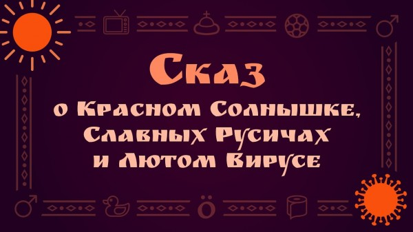 20200413-Сказ о Красном Солнышке, Славных Русичах и Лютом Вирусе-pic1