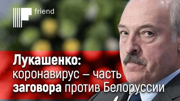 20200416-Лукашенко намекнул, что коронавирус — часть заговора против Белоруссии-pic1