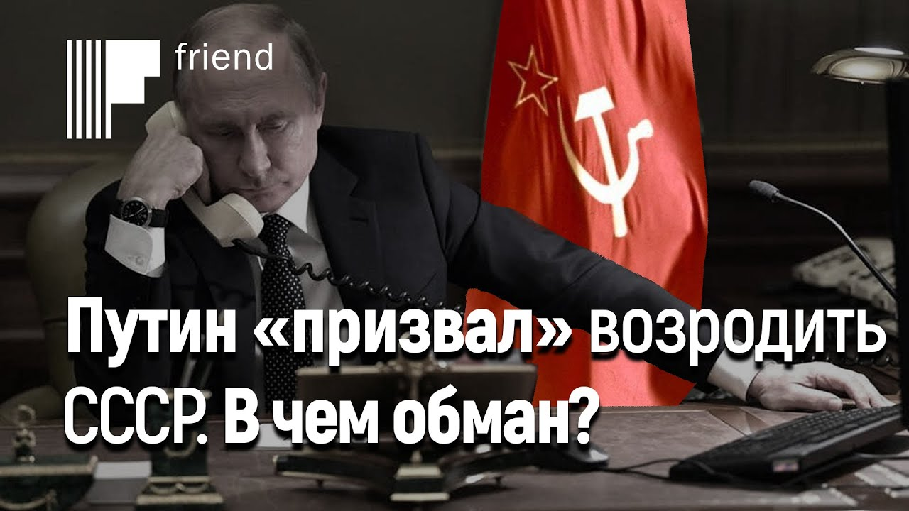 20200421-Путин «призвал» возродить СССР. В чем обман-pic1