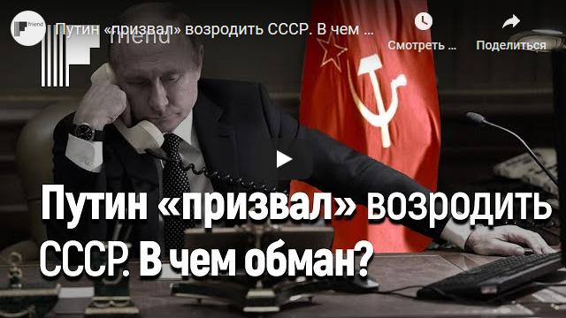 20200421-Путин «призвал» возродить СССР. В чем обман-scr1