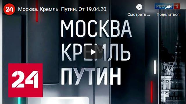 20200419-Москва. Кремль. Путин. От 19.04.20-pic1