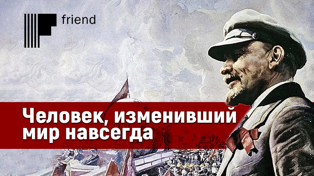 20200422-Человек, изменивший мир навсегда. 150 лет со дня рождения Ленина-pic1