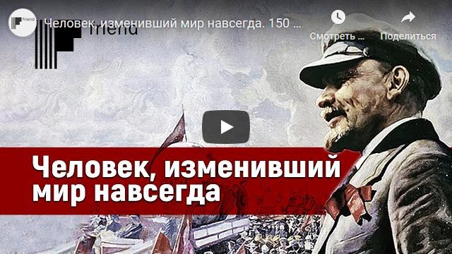 20200422-Человек, изменивший мир навсегда. 150 лет со дня рождения Ленина-scr1