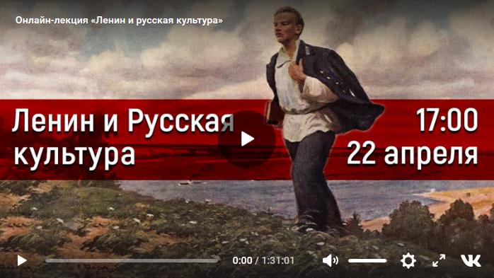 20200422-Онлайн-лекция «Ленин и русская культура»-scr1