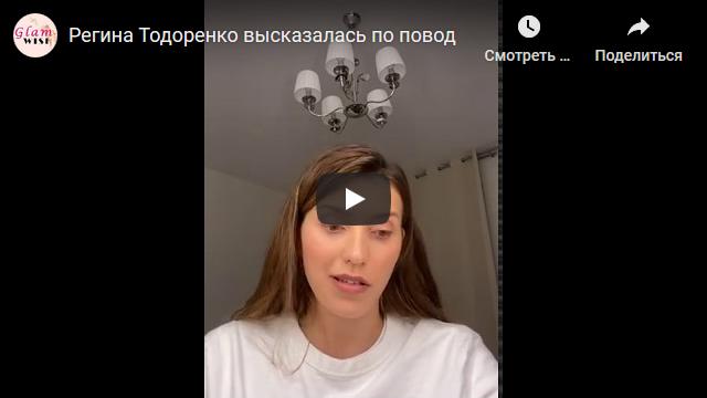 20200425_23-45-В Госдуме прокомментировали заявление Регины Тодоренко о домашнем насилии-scr1