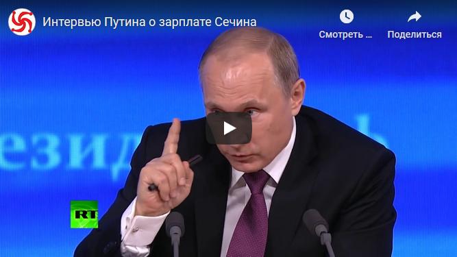 20180222-Интервью Путина о зарплате Сечина-pic1