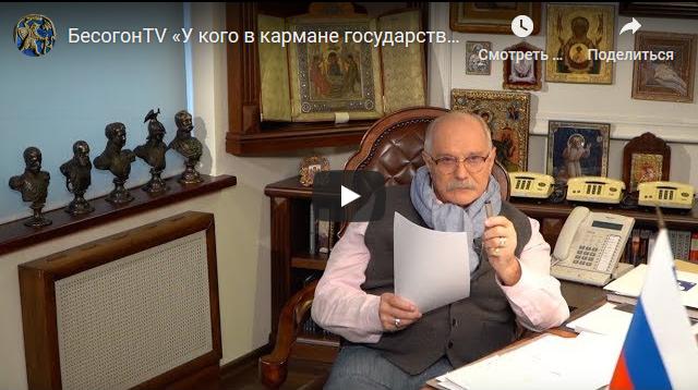 20200501-БесогонTV «У кого в кармане государство»-scr1