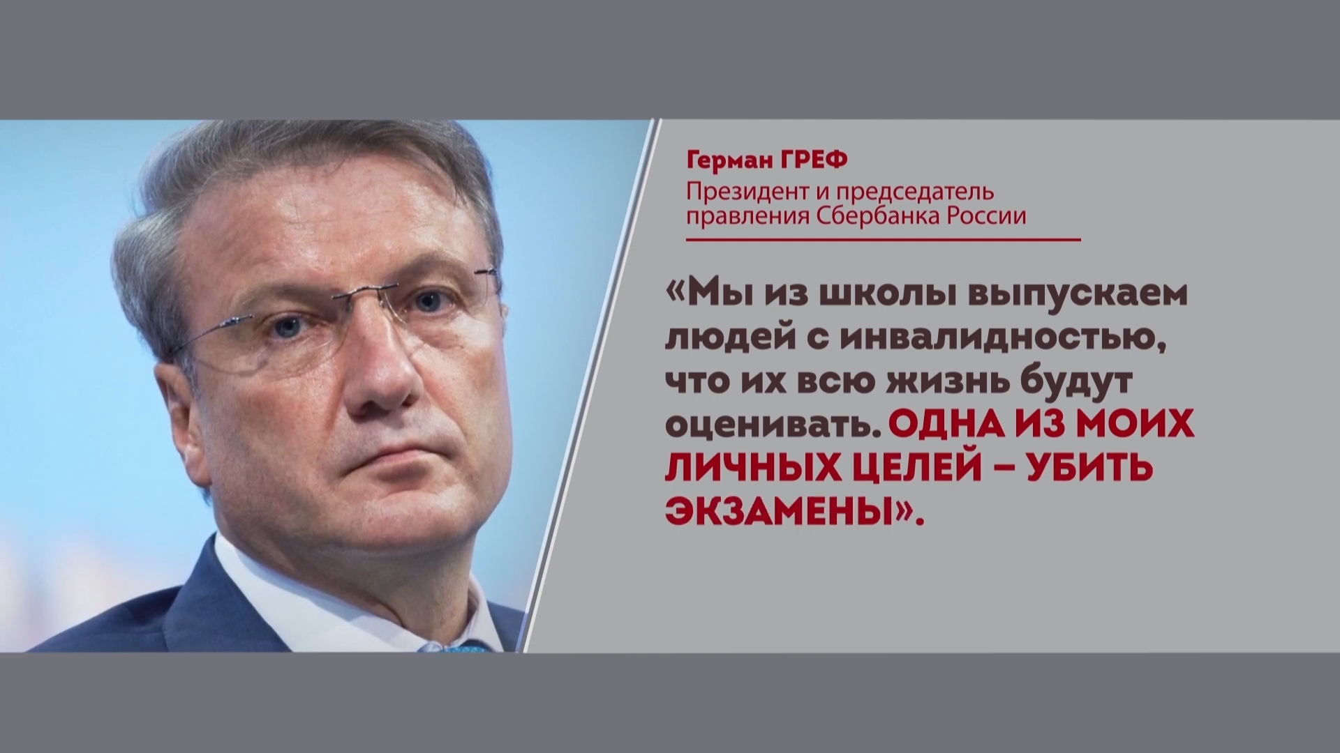 20200501-БесогонTV «У кого в кармане государство»-pic11