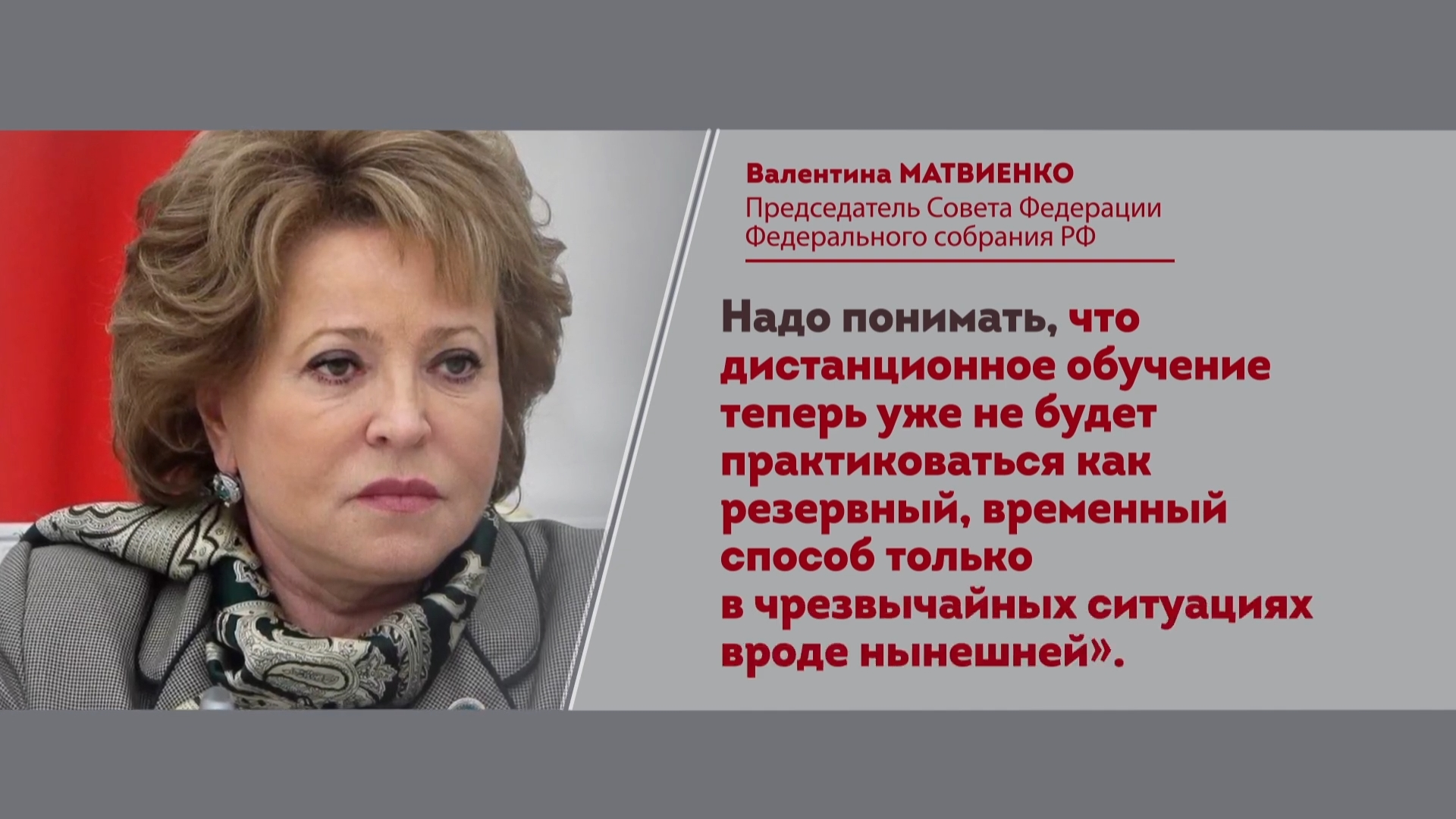 20200501-БесогонTV «У кого в кармане государство»-pic12